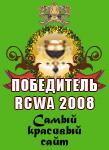 Сайт Одескабель (www.odeskabel.com) - участник RCWA 2008